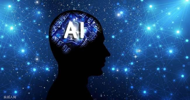 AI与机器学习:大忽悠还是大希望?