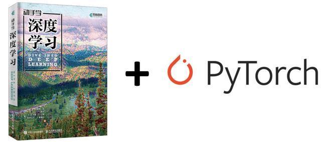 PyTorch版《动手学深度学习》开源了,最美DL书遇上最赞DL框架