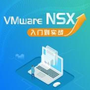 VMware NSX 入门到实战