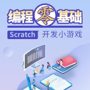 编程零基础,Scratch 开发小游戏